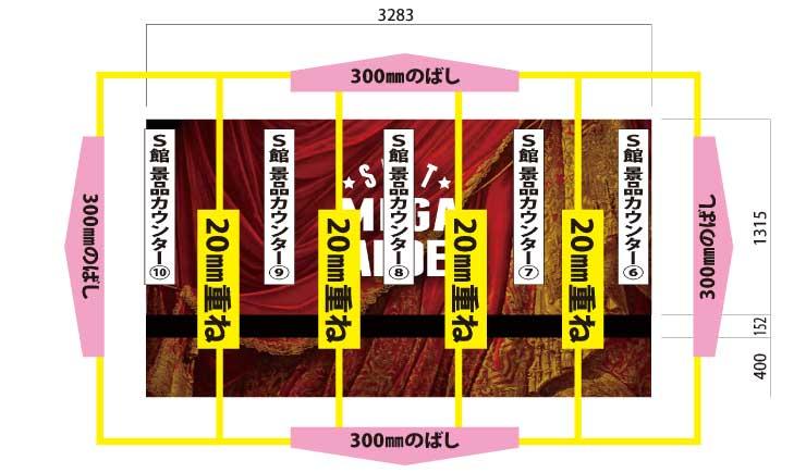 割付図の確認 データ加工,高品質,日本製,インクジェット,最短,安,格安,看板,製作,デザイン,看板取付,施工 埼玉県 越谷市