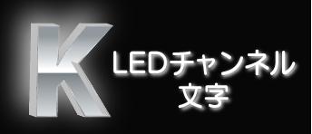 LEDチャンネル文字 看板つ~はん(通販)