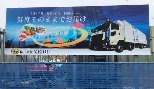 野立て看板 運送会社 看板施工 看板設置 埼玉県 越谷市 高品質