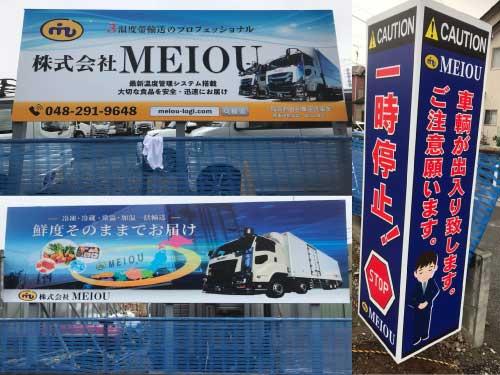 野立て看板 運送会社 一時停止看板 看板施工 看板設置 埼玉県 越谷市 高品質