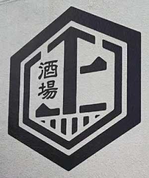 カッティングシート 文字サイン 自社制作 看板施工 看板設置 埼玉県 越谷市 高品質
