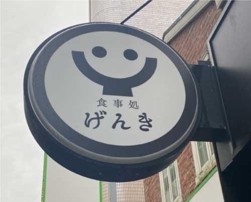袖看板 蕎麦屋 視認性 看板施工 看板設置 埼玉県 越谷市 高品質