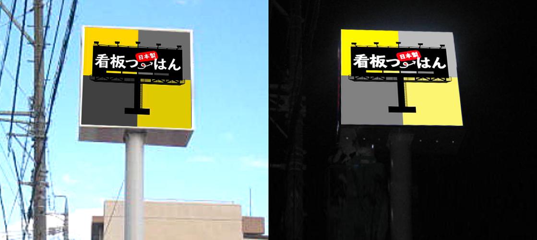 ポール看板 視認性抜群 看板設置 看板施工 埼玉県 越谷市 高品質