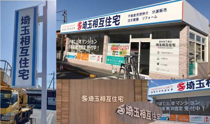 埼玉県越谷市の新店舗開店看板工事・製作
