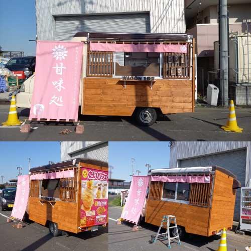 キッチンカー外装・のれん製作